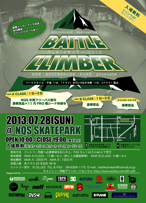 battleclimber2013spring800.jpg