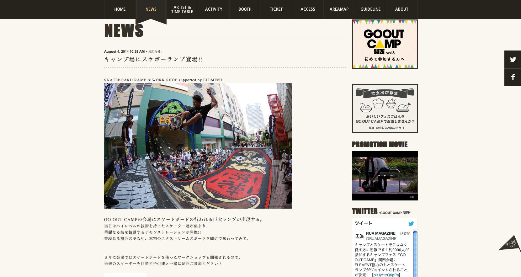 スクリーンショット(2014-08-06 10.29.08).png